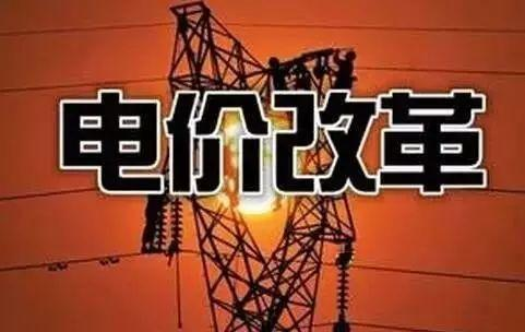 国家发改委发布今年第二批降电价措施 ,业内称水电及核电板块有望受益