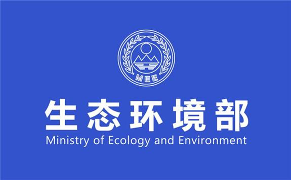 生态环境部李干杰部长:对核安全弄虚作假、违规操作零容忍