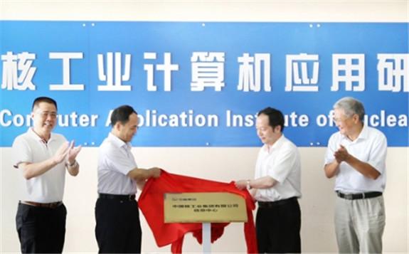 """中核信息中心挂牌启动 """"数字核工业""""建设迈向新征程"""