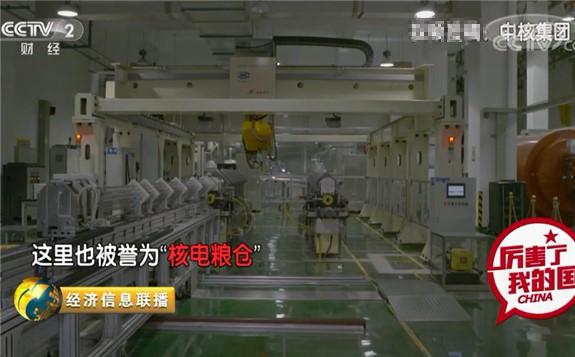 """通过几代核燃料人不懈奋斗,创新发展确保我国核工业""""粮仓""""丰饶富足"""
