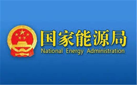 """国家能源局2019年""""核电海外开发及核能合作履约经费""""课题申报公告"""
