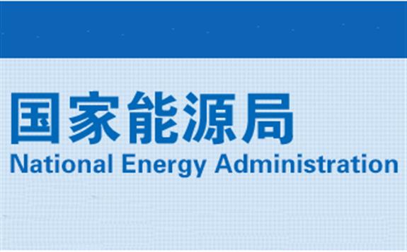 国家能源局综合司关于公示能源行业核电标准化技术委员会委员调整的通知