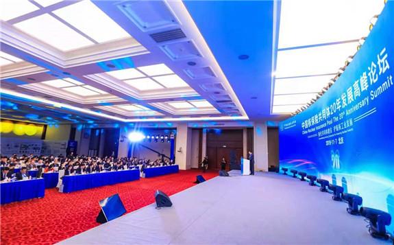 中国核共体20年发展高峰论坛在京成功举办