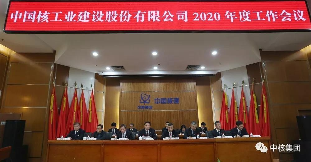 """中国核建2020年度工作会:改革创新 稳中求进 以高质量发展实现""""十三五""""圆满收官"""
