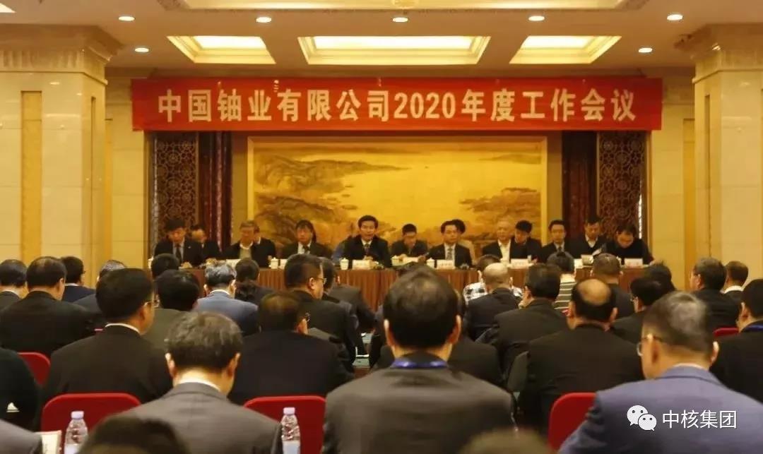 中国铀业2020年度工作会:只争朝夕 奋楫中流 夺取中国铀业高质量发展的新胜利