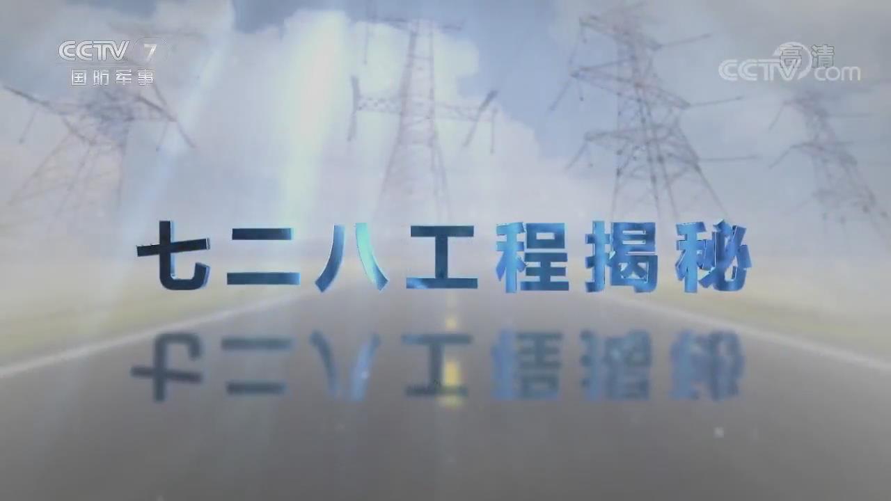 《国防故事》七二八工程揭秘 第一集 从零开始