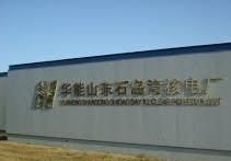 石岛湾核电厂高温气冷堆核电站示范工程规划限制区设置获批