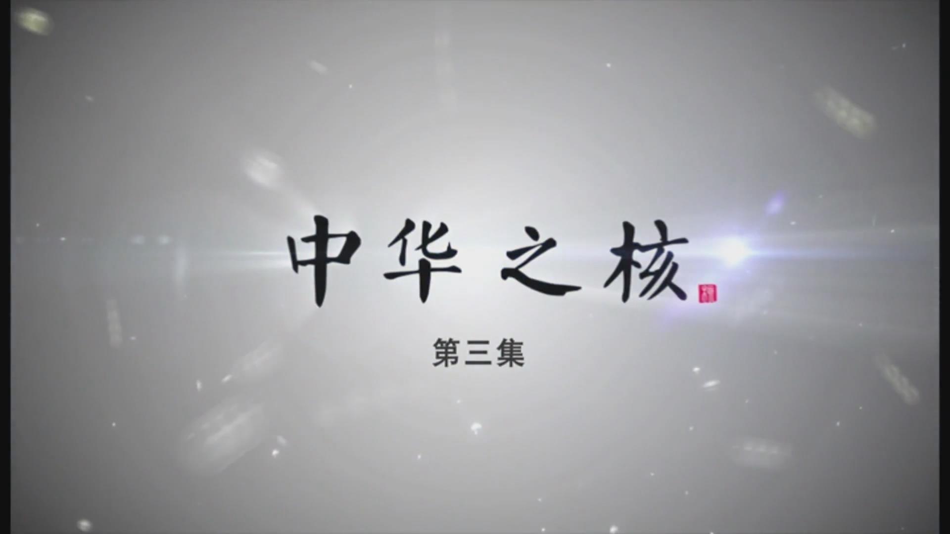 回顧丨中國核工業60年歷程大型紀錄片《中華之核》第三集:美麗中國中核夢