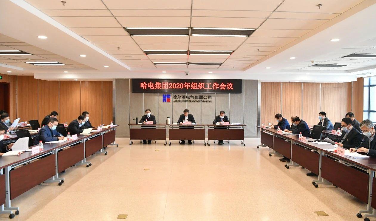 哈電集團召開2020年組織工作會議