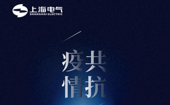 上海電氣召開海外工程聯席會 要求確保「三個資源輸出」︱E-Trend