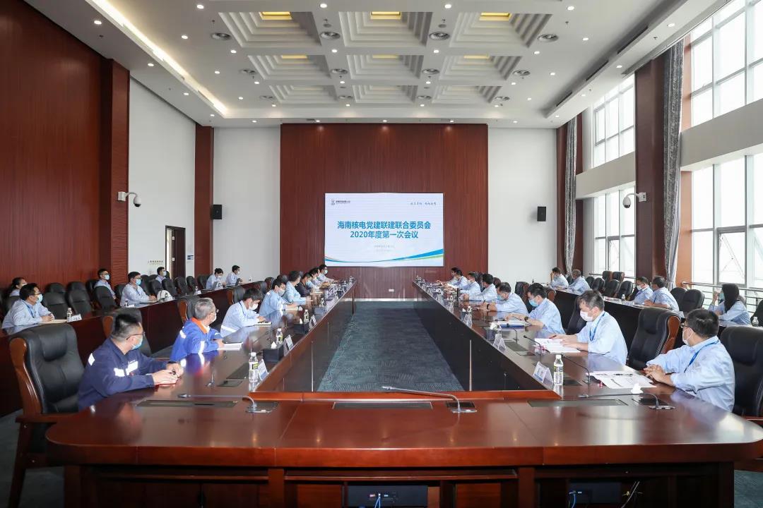 海南核电党建联建委员会2020年第一次会议顺利召开