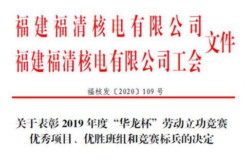 """福清项目部荣获2019年""""华龙杯"""" 劳动立功竞赛多项奖项"""