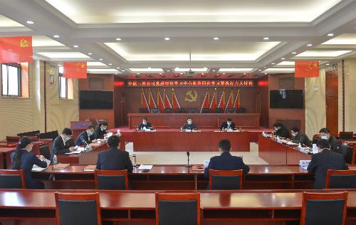中国核工业二四建设有限公司开展第四次理论中心组学习暨执行力大讨