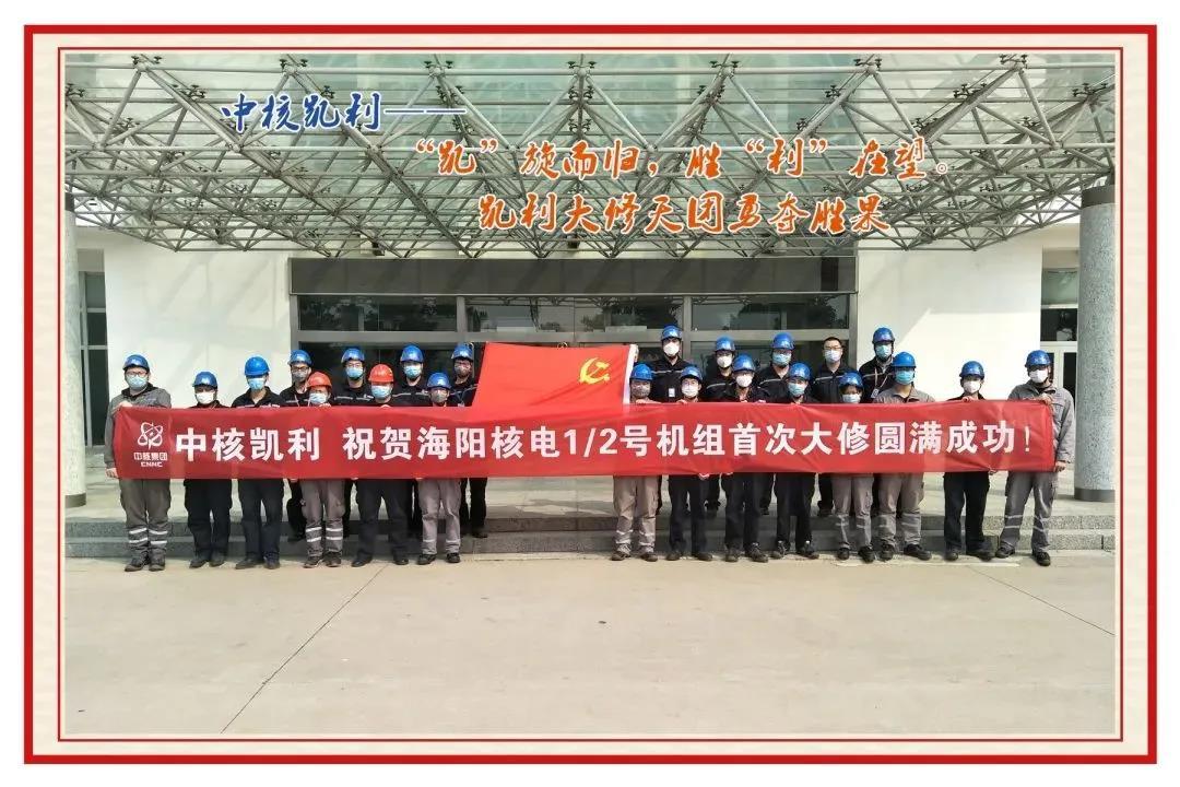 「2020年4月8日」海阳核电2号机组首次换料大修完成