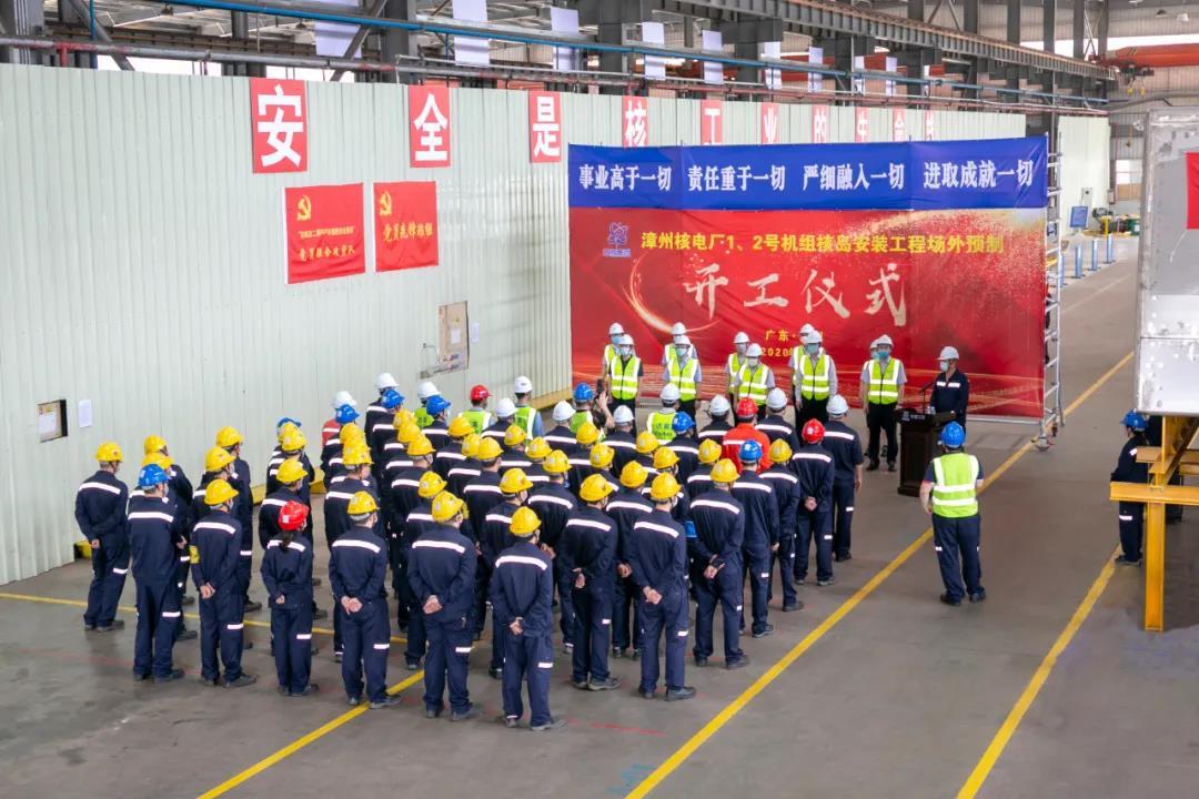「2020年5月7日」漳州核电1、2号机组核岛安装工程场外预制开工