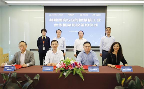 中核工程与亚信科技等合作互利共赢 5G赋能核工业数字化