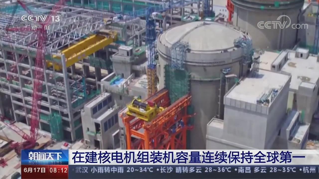 我国在建核电机组装机容量连续保持全球第一