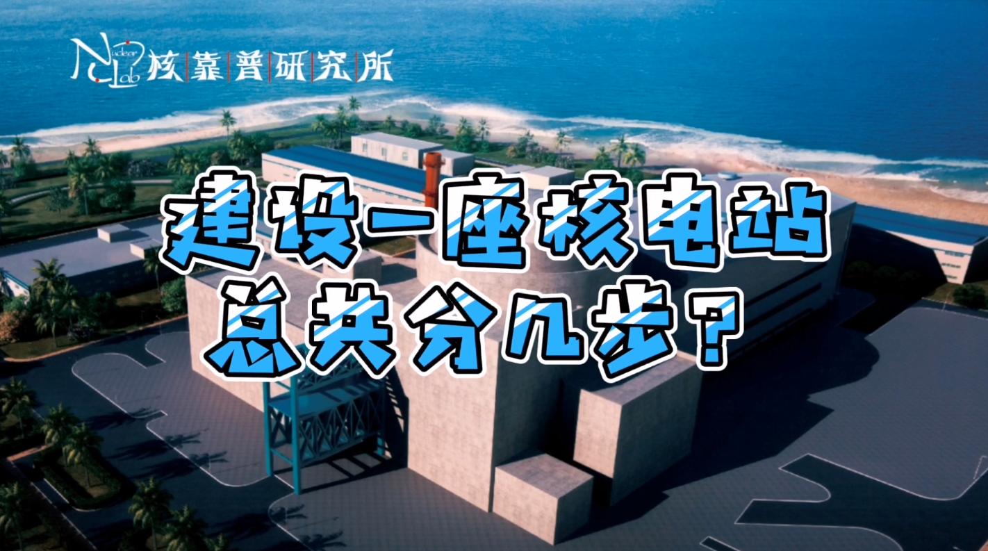 """核科普:把核电站这头""""大象""""装进""""冰箱""""需要几步?"""