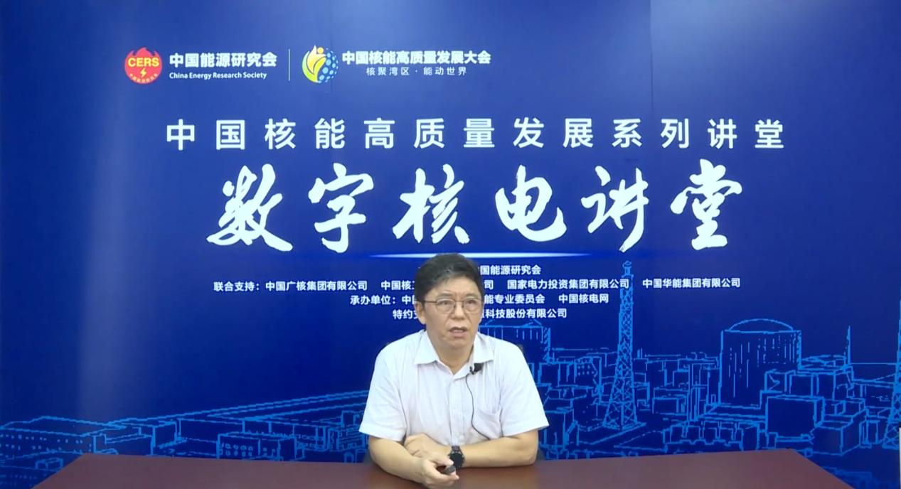 王勤湖:基于大数据的智慧核电运维设想及初步实践