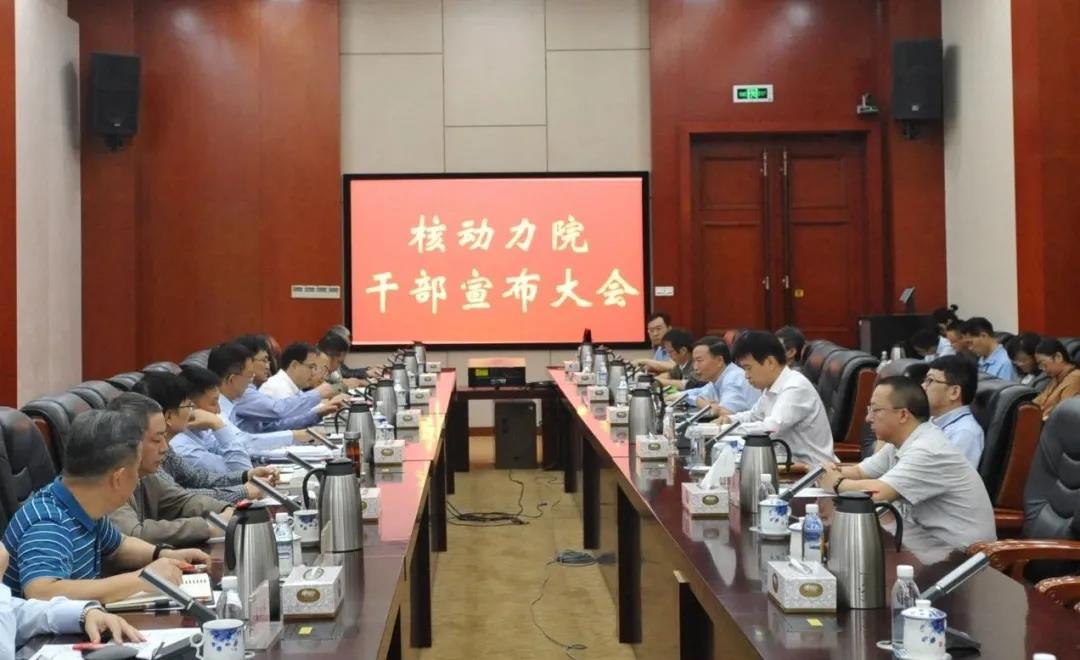 中核集团公司党组调整核动力院领导班子