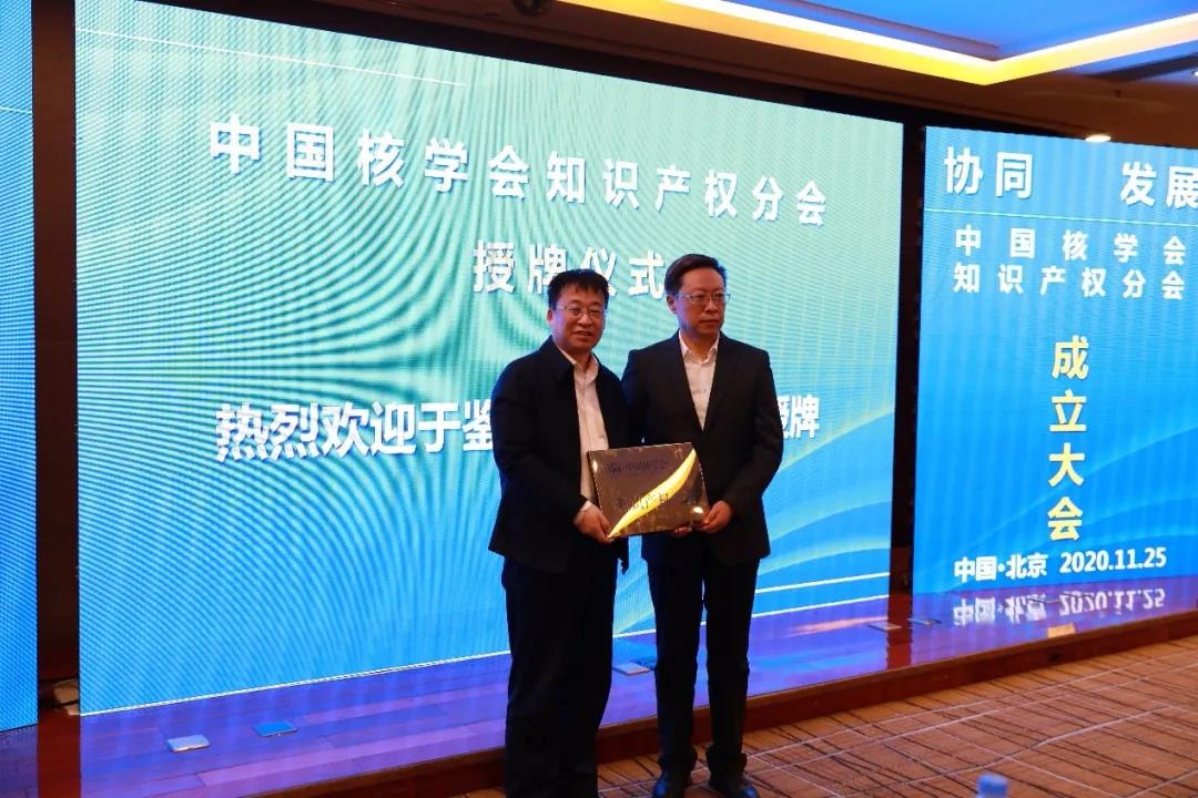 中国核学会知识产权分会召开成立大会暨第一届理事会第一次会议