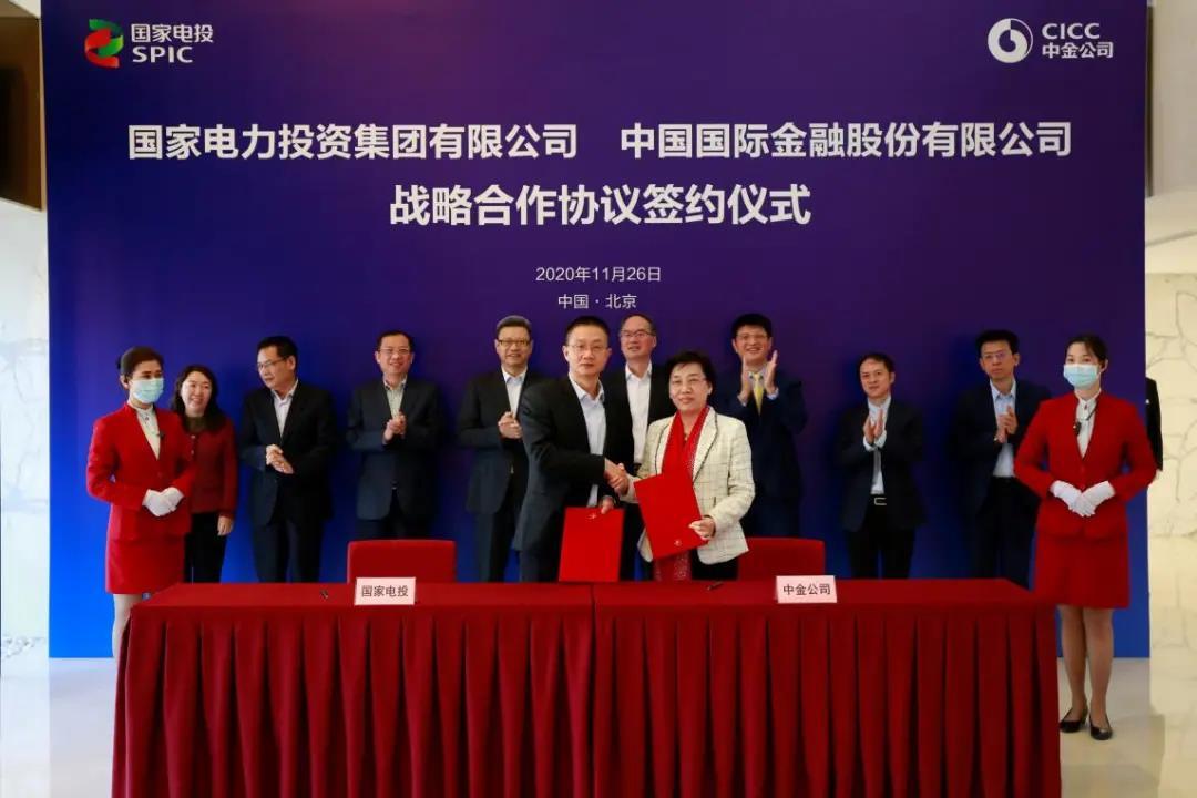国家电投与中金公司签署战略合作协议 实现互利共赢
