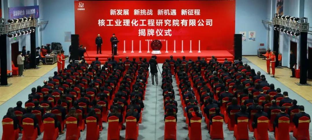 「2020年12月21日」迈入新阶段!核工业理化工程研究院有限公司揭牌仪式举行